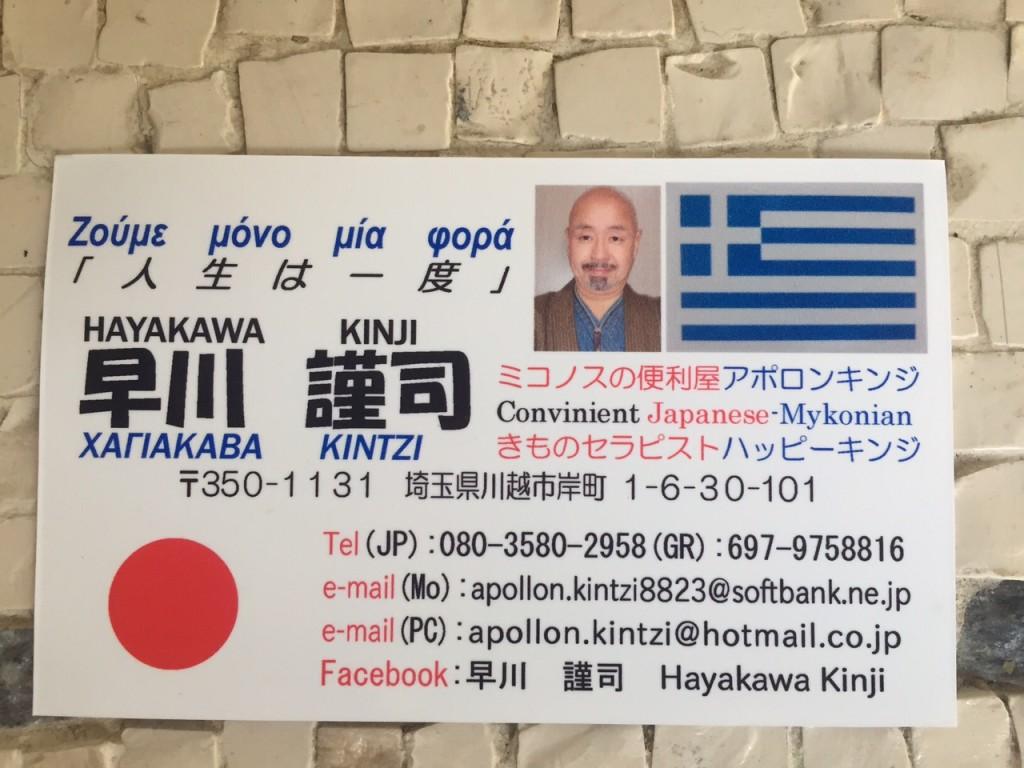Mykonos Greece Sushi